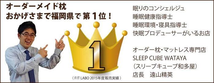 オーダー枕は福岡で1番の 枕とマットレス専門店 スリープキューブ和多屋へどうぞ!