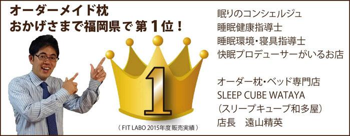 枕・ベッド専門店 スリープキューブ和多屋 「フィットする眠り」で検索!