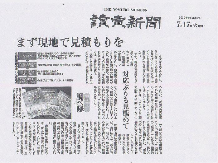 遺品整理についての読売新聞記事1