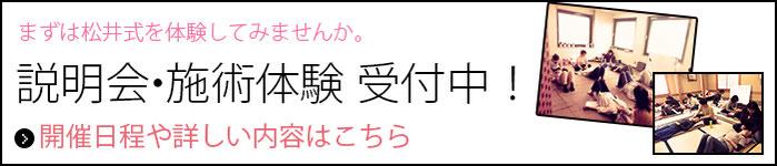松井式気功整体の施術が受けられる体験講座!