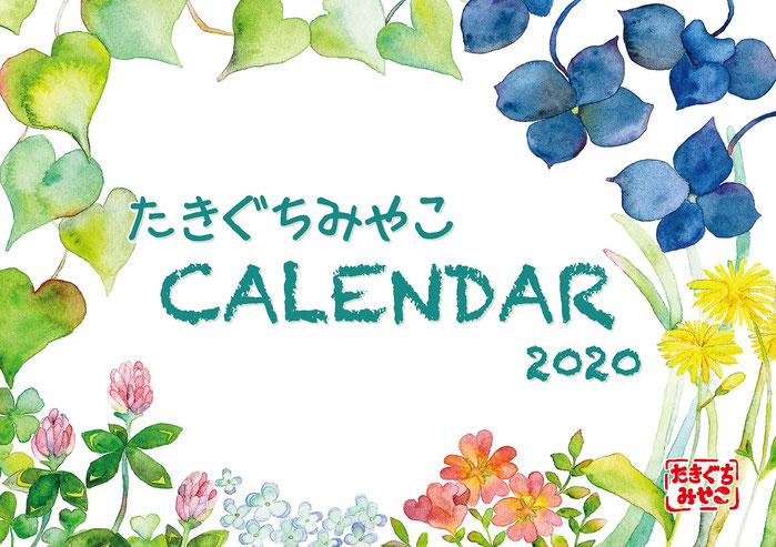 「たきぐちみやこ CALENDAR 2020」表紙画像