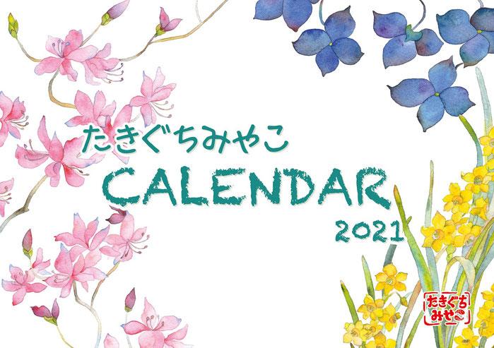 「たきぐちみやこ CALENDAR 2021」表紙画像