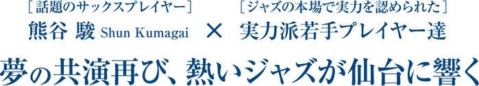 サックスプレイヤー熊谷駿&ピアノ:垣本 拓海、ベース:宮地 遼、ドラム:NATSUMIという夢の共演再び、熱いジャズが仙台に響く
