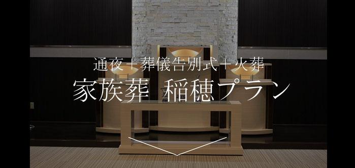 やなぎ葬祭 通夜+告別式+火葬 家族葬バリュープラン