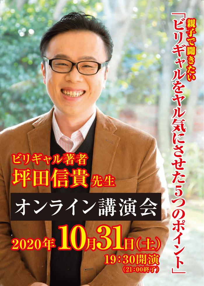 ビリギャル著者・坪田信貴さん(オンライン講演会)