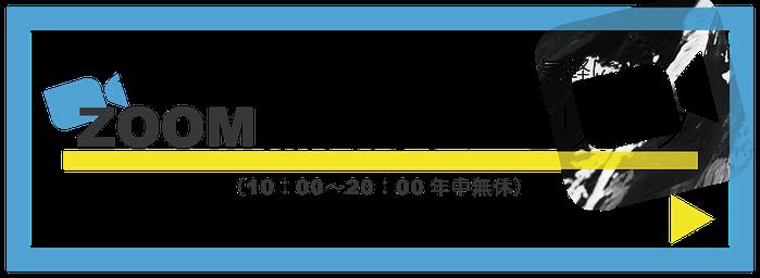 大阪のパーソナルトレーニングジム ZOOM無料カウンセリング申し込み