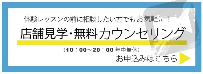 大阪のパーソナルトレーニング ZOOM無料カウンセリング申し込み