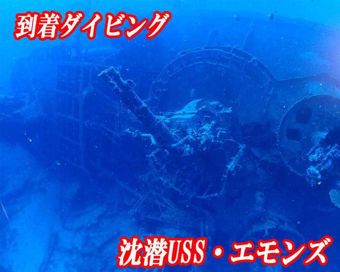 到着ダイビング・USSエモンズ
