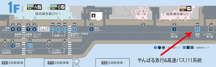 空港バス乗り場(クリックすると大きくなります)