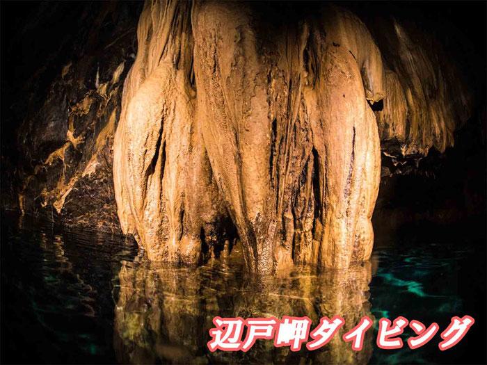 辺戸岬ダイビング(3ダイブ)