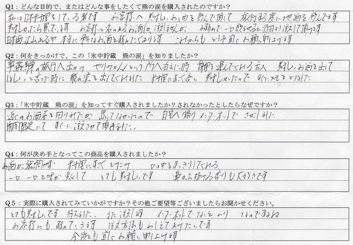 奈良県奈良市にお住いの松木様 ※クリックすると拡大します。