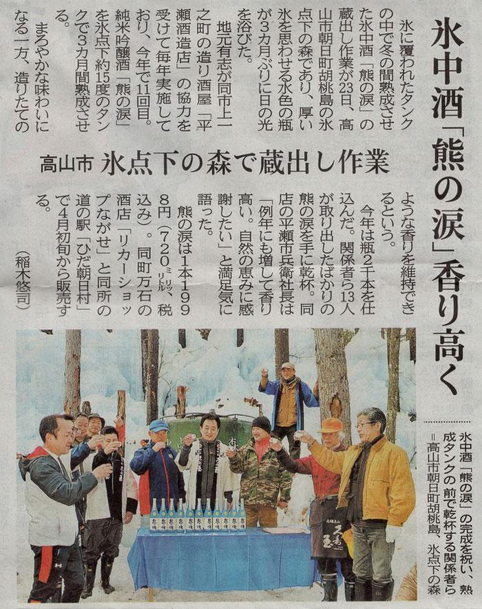 2018年氷中貯蔵熊の涙樽出し 岐阜新聞で掲載