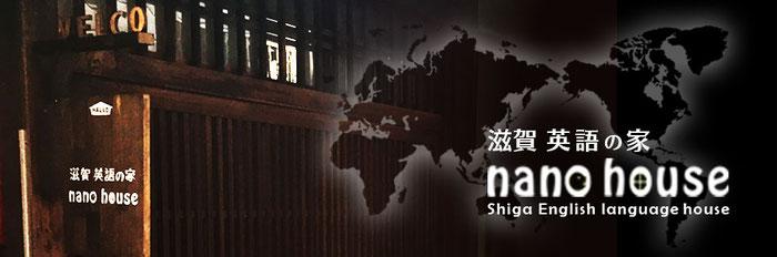 滋賀英語の家ナノハウス