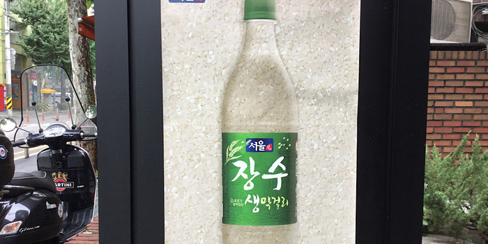 The Surprising Health Benefits of Makgeolli