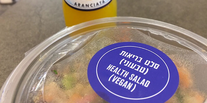 vegan salad at ilan's alternative cafe tel aviv airport
