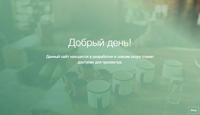 страница сайт в разработке