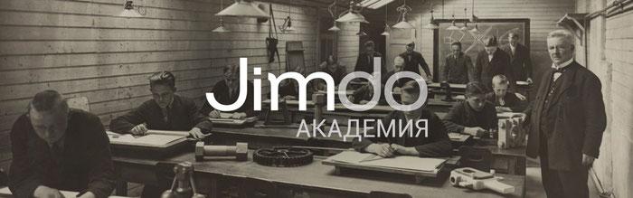 Академия Jimdo