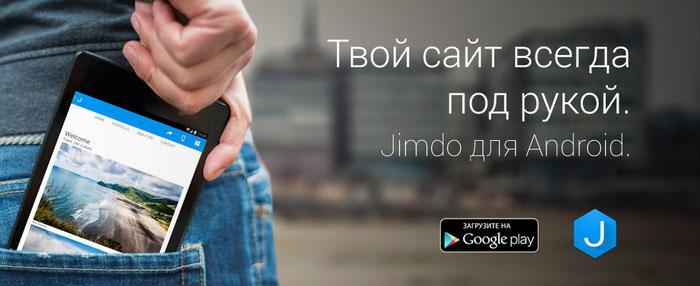 Jimdo для Android