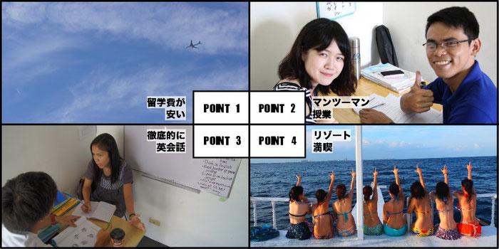 フィリピン留学が選ばれる4つの理由