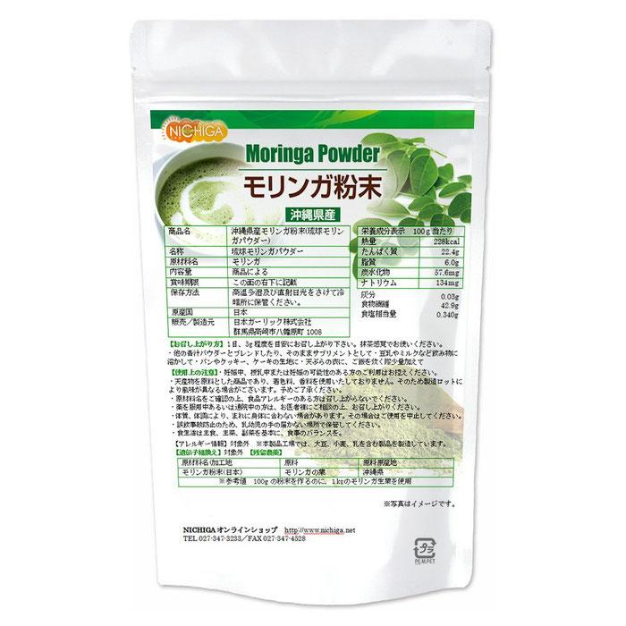 モリンガ粉末 100g 沖縄県産 (琉球モリンガパウダー)