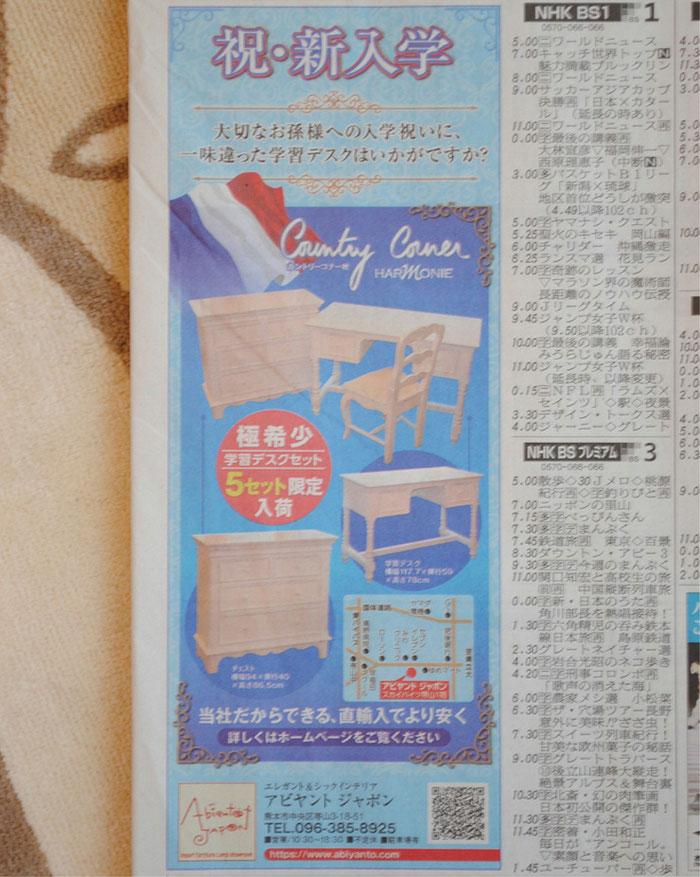 朝日新聞 フランス白家具 白家具 デスク ドレッサーチェスト CountryConer カントリーコナー