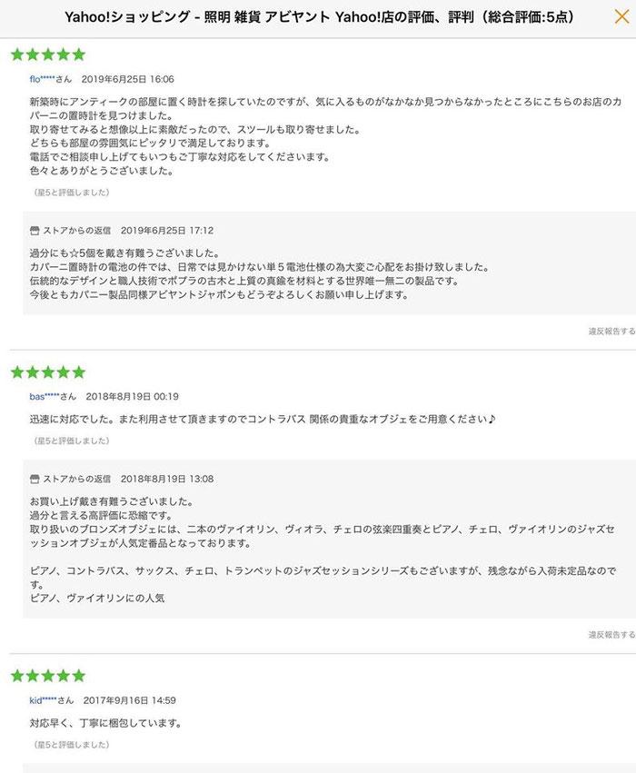 Yahoo!ショッピング 評価 ヤフーストア アビヤントジャポン