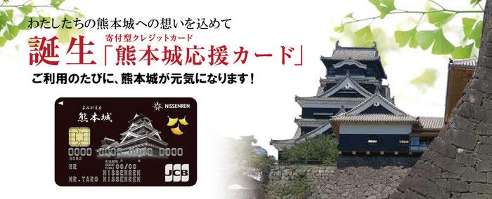 日専連ファイナンス「熊本城応援カード」