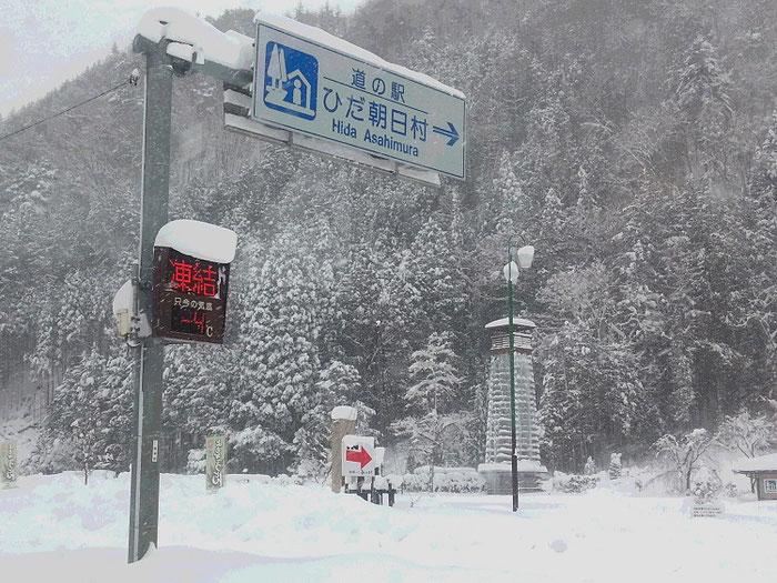 本日の道の駅ひだ朝日村