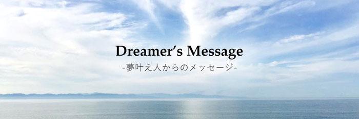 MarikoDream株式会社,夢叶え人からのメッセージ
