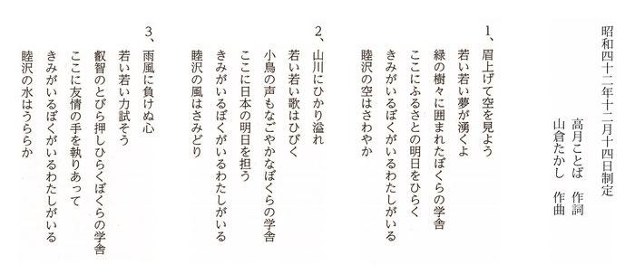 睦沢中学校の校歌