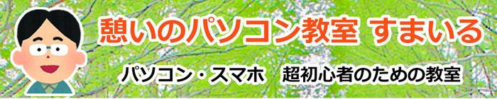 大阪狭山市・堺市 憩いのパソコン・スマホ教室 すまいる ロゴ