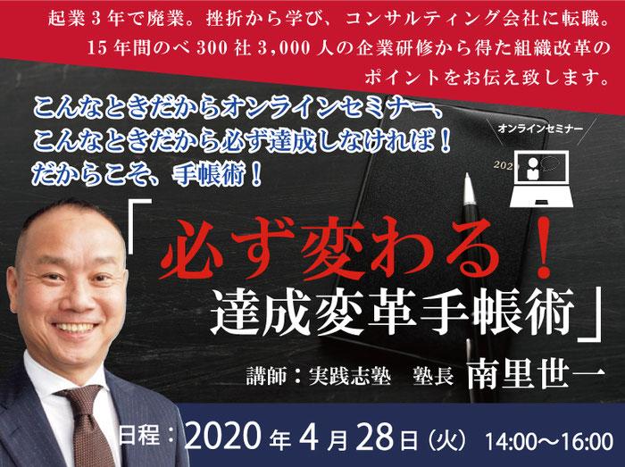 大阪 経営セミナー