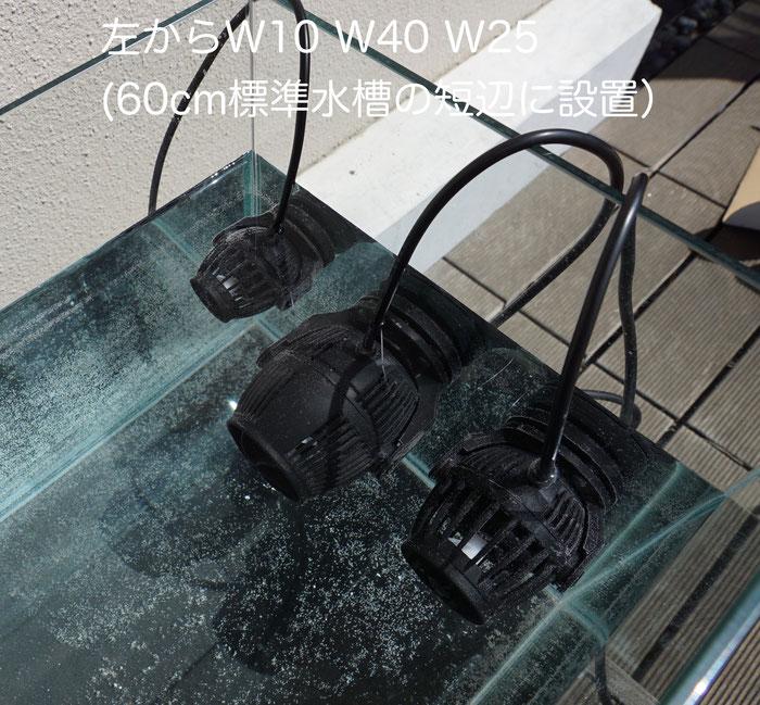 jebao hsbao ベスタウェーブ ファンタスティックウェーブ ウエーブメーカー サーキュレーター coralbox 水流ポンプ