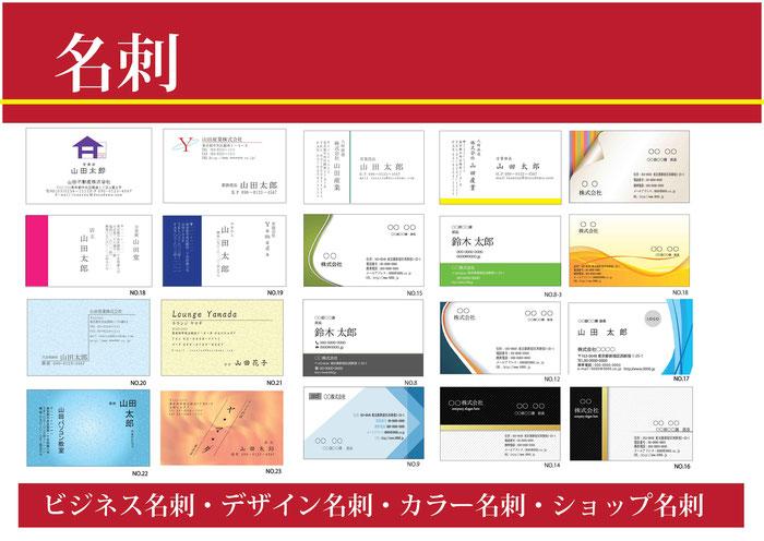 お急ぎ名刺印刷、デザイン名刺印刷、持ち込み名刺印刷、  コピー名刺・スキャン名刺印刷など松山市での名刺印刷
