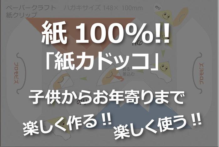 紙クリップ(カドッコ®)は、日本発!! 弊社独自開発の紙10割のコーナークリップです。 子供からお年寄りまで!! 楽しく作る! 楽しく使う!    絵を描く!! 文字を書く!! 写真・和紙・マスキングテープを貼る!! ハサミで切る!! 折線を付ける!! 組み立てる!!   カドッコ紙十割クリップの特長は、 ◎紙だけで作る。 ◎金属やプラスチックなしで作る。 ◎手と脳を使って創る。 ◎コピー紙5枚程度が挟める。 ◎低価格。
