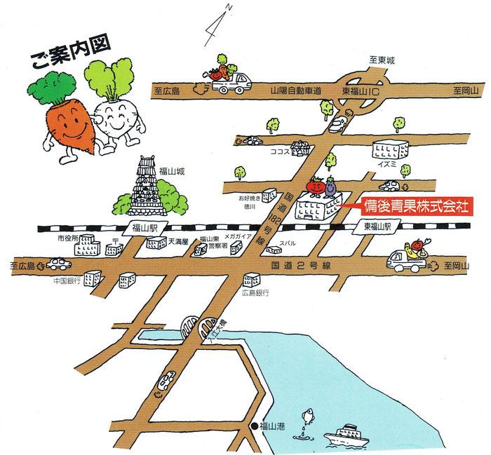 備後青果(株)、アクセスマップ