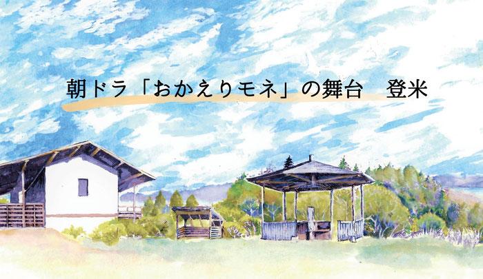 朝ドラ「おかえりモネ」ロケ地・登米市にある寺池園
