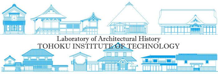 東北工業大学建築学部建築学科 中村研究室が制作する伝統建築のwebミュージアムです。研究成果をバーチャルな建築博物館として公開