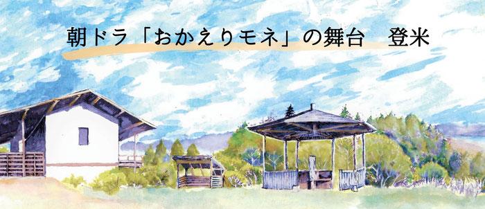 登米市登米町「みやぎの明治村とよま」の町中ミュージアム。登米はNHK朝ドラ「おかえりモネ」ロケ地のひとつとしても注目です。