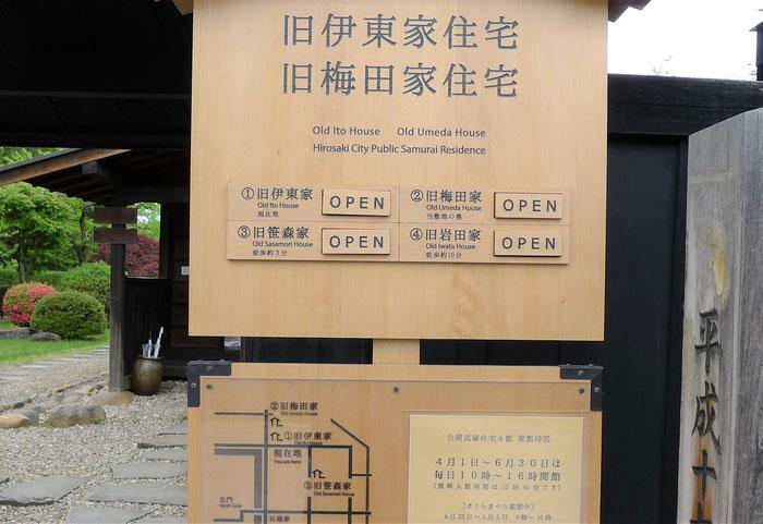 青森県弘前市仲町伝統的建造物群保存地区「旧伊東家住宅」の青森ヒバの木工看板