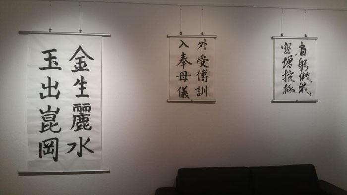 Drei Kalligraphien der Ausstellung, Verse 6, 43 und 89 aus dem Qianziwen-Klassiker.