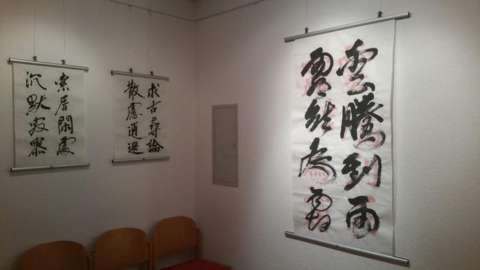 Drei Kalligraphien der Ausstellung, Verse 5, 92 und 93 aus dem Qianziwen-Klassiker.