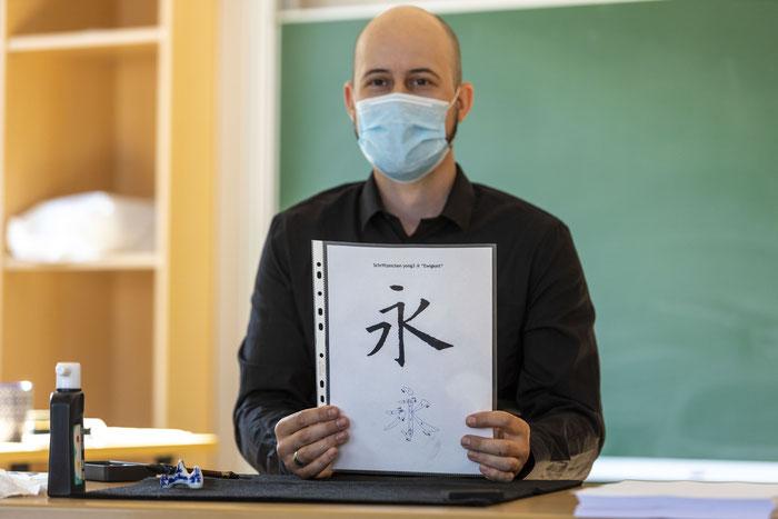 Unter anderem lernen wir das Schriftzeichen yong 永 (Ewigkeit) im Anfängerkurs kennen. Foto © Thomas Richter 2021
