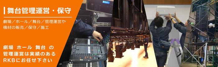 劇場・ホール・舞台の管理運営-株式会社RKB