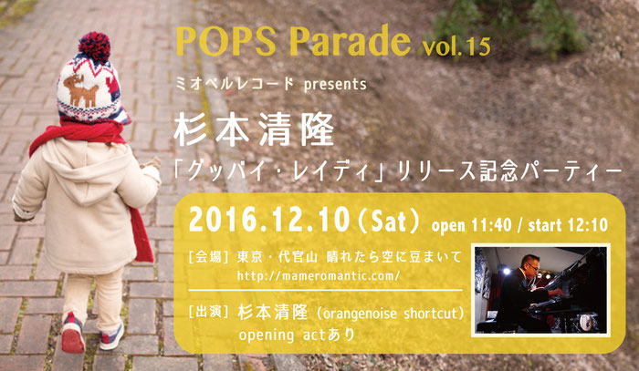 POPS Parade vol.15
