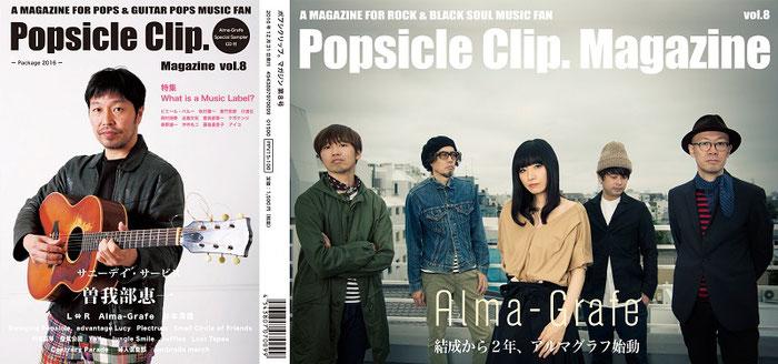 ポプシクリップ。マガジン第8号 Popsicle Clip. Magazine vol.8
