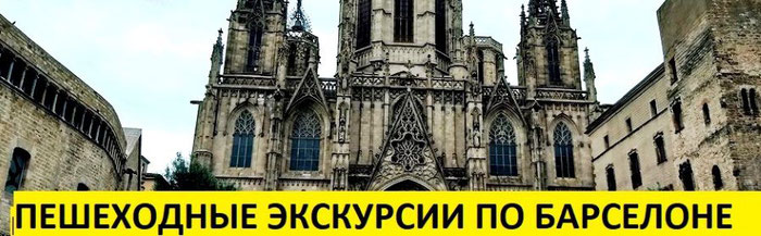 Барселона с гидом, купить обзорную экскурсию по Барселоне