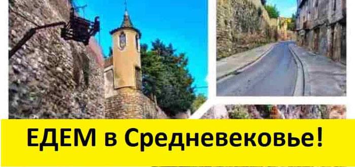 ЕДЕМ в Средневековье!