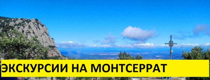 ЭКСКУРСИИ В МОНАСТЫРЬ МОНТСЕРРАТ