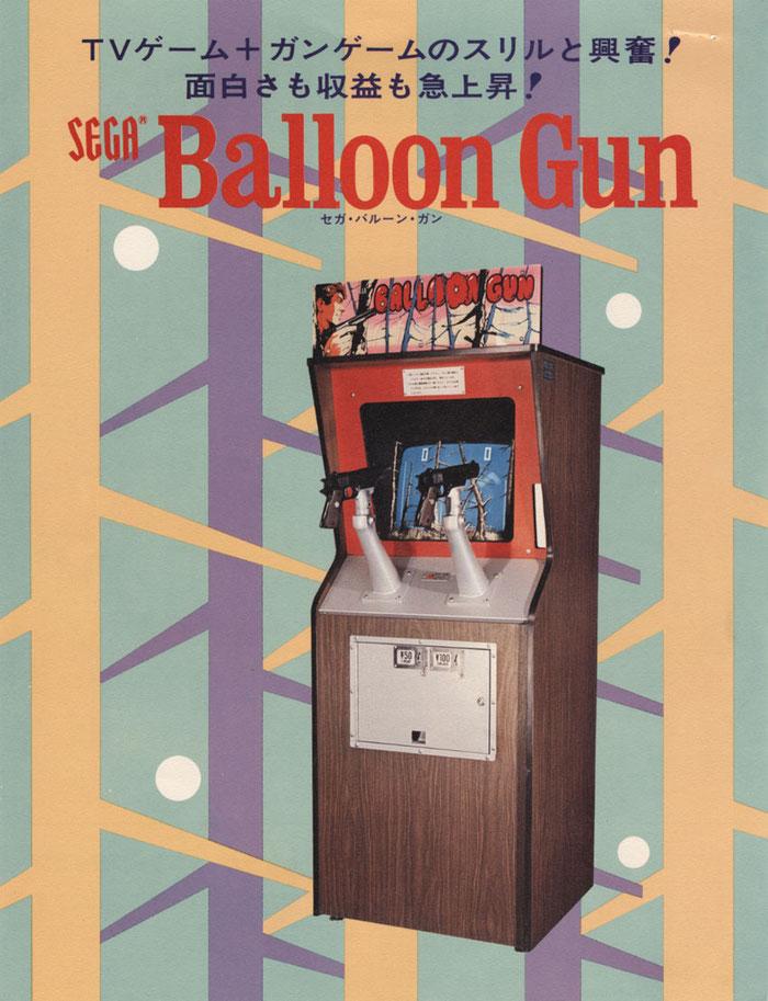 Balloon Gun arcade